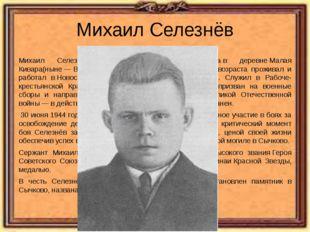Михаил Селезнёв Михаил Селезнёв родился11 октября1915 годав деревнеМалая К