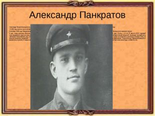 Александр Панкратов Александр Панкратов родился в деревне Абакшино Вологодско