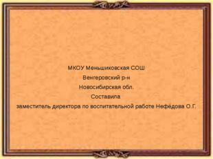 МКОУ Меньшиковская СОШ Венгеровский р-н Новосибирская обл. Составила заместит