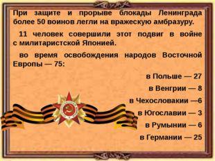 При защите и прорыве блокады Ленинграда более 50 воинов легли на вражескую ам