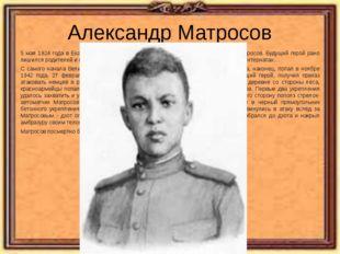 Александр Матросов 5 мая 1924 года в Екатеринославе (ныне Днепропетровске) ро