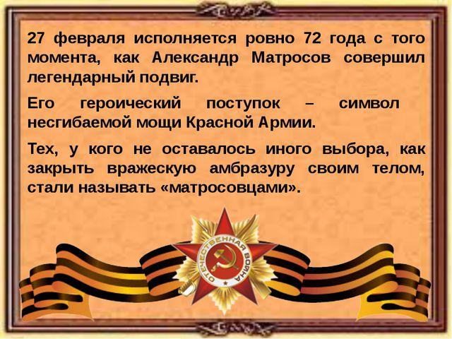 27 февраля исполняется ровно 72 года с того момента, как Александр Матросов с...