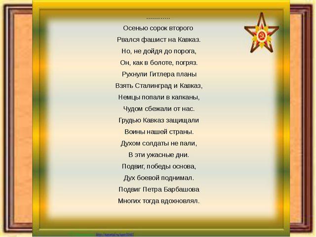 ............ Осенью сорок второго Рвался фашист на Кавказ. Но, не дойдя до по...