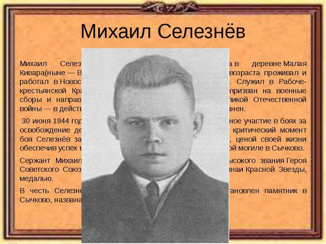Михаил Селезнёв Михаил Селезнёв родился11 октября1915 годав деревнеМалая К...