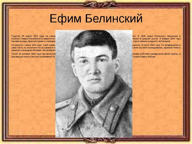 Ефим Белинский Родился 25 марта 1925 года на станции ЗаозернаяРыбинского рай...