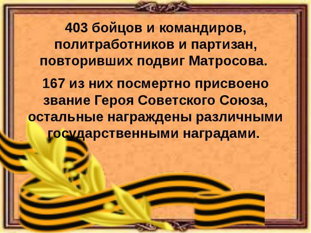 403бойцов и командиров, политработников и партизан, повторивших подвиг Матро...
