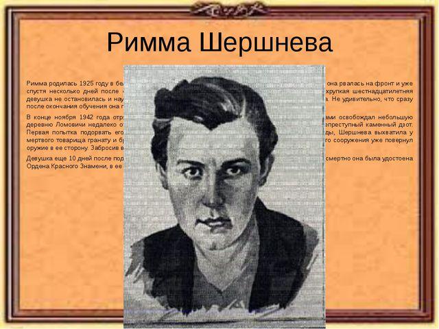 Римма Шершнева Римма родилась 1925 году в белорусском городе Добруш. Еще не у...