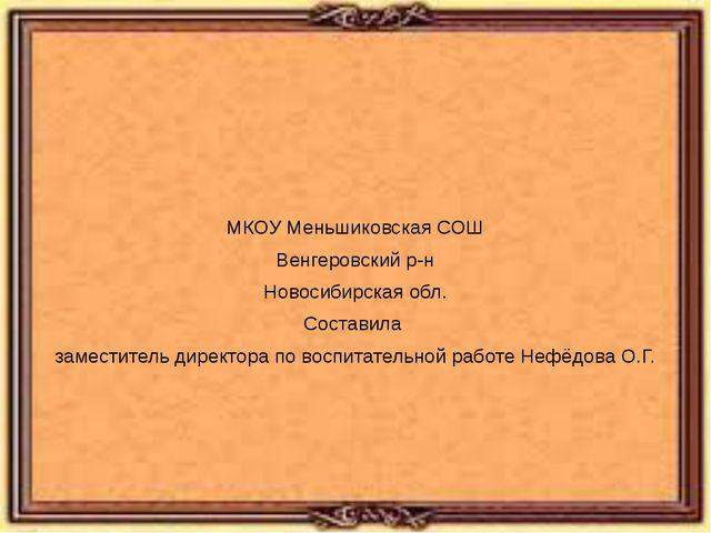 МКОУ Меньшиковская СОШ Венгеровский р-н Новосибирская обл. Составила заместит...