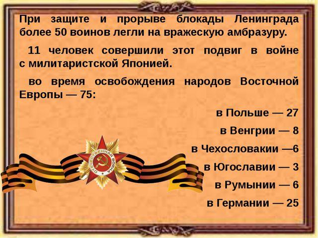 При защите и прорыве блокады Ленинграда более 50 воинов легли на вражескую ам...