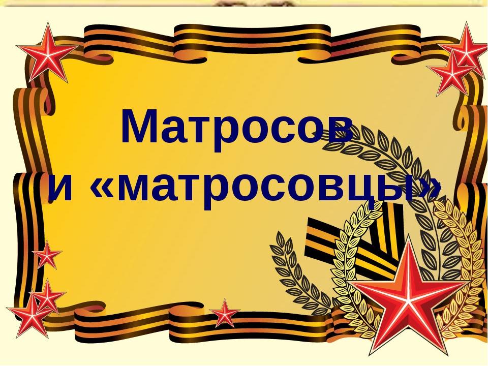 Матросов и «матросовцы»