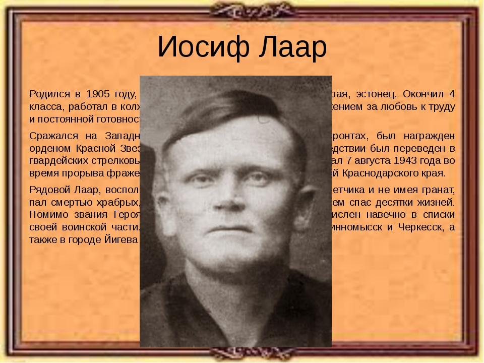 Иосиф Лаар Родился в 1905 году, в селе Подгорное Ставропольского края, эстоне...