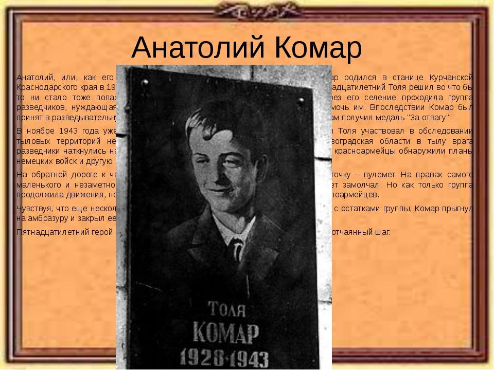 Анатолий Комар Анатолий, или, как его звали за юный возраст сослуживцы, Толя...