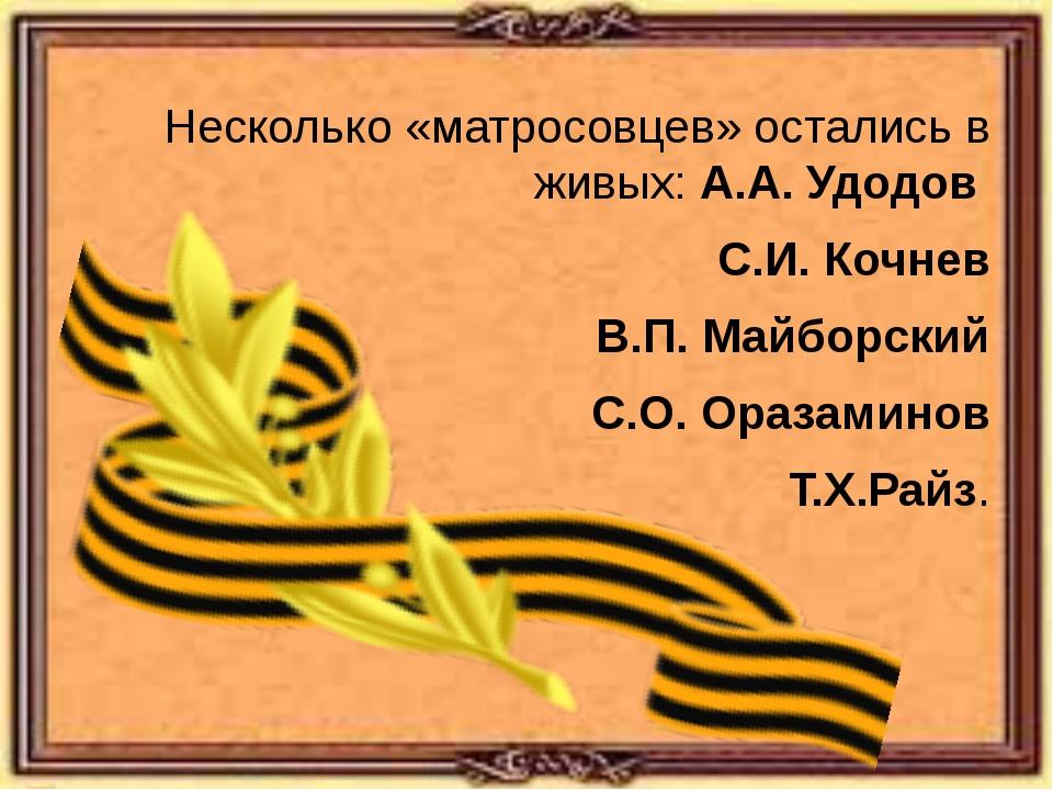 Несколько «матросовцев» остались в живых: А.А. Удодов С.И. Кочнев В.П. Майб...