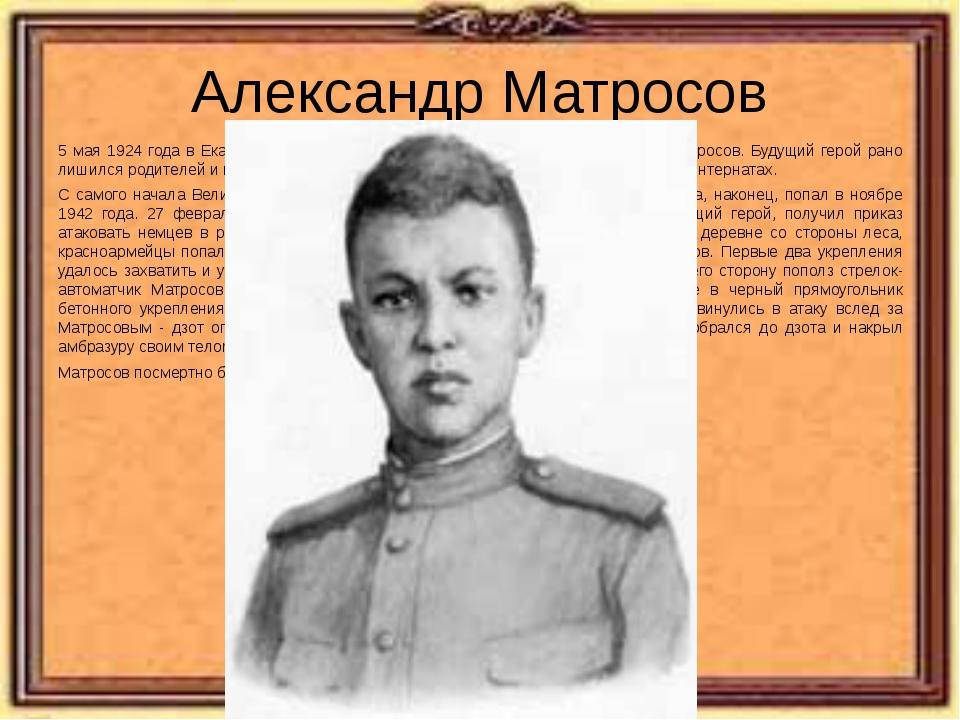 Александр Матросов 5 мая 1924 года в Екатеринославе (ныне Днепропетровске) ро...