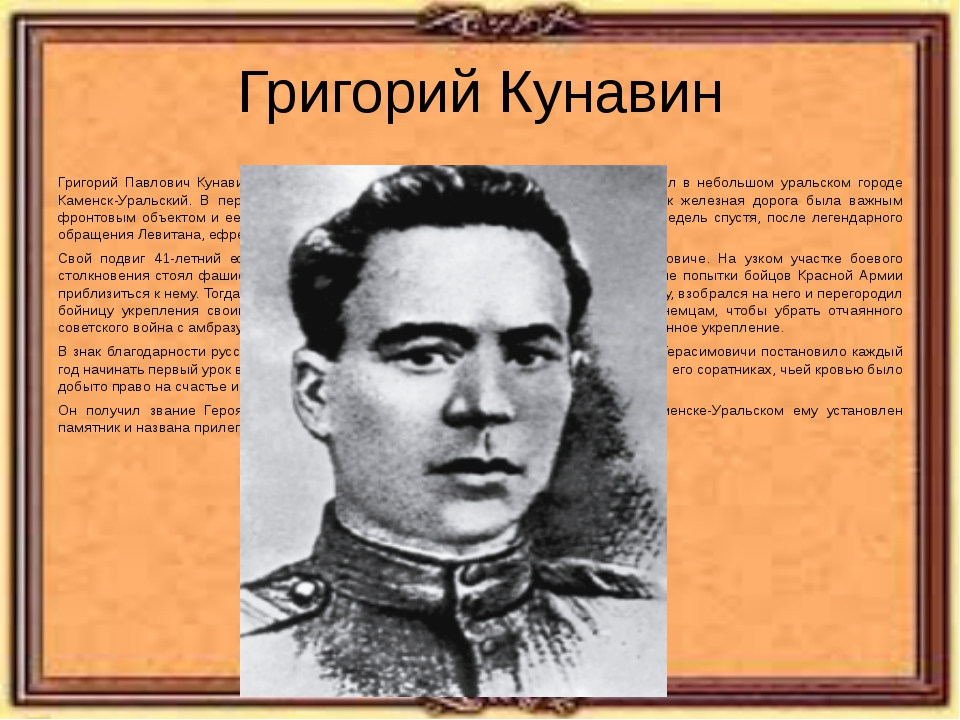 Григорий Кунавин Григорий Павлович Кунавин родился в 1903 году и практически...