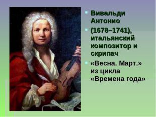 Вивальди Антонио (1678–1741), итальянский композитор и скрипач «Весна. Март.»