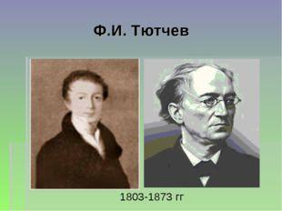 Ф.И. Тютчев 1803-1873 гг