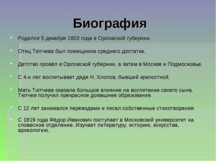Биография Родился 5 декабря 1803 года в Орловской губернии. Отец Тютчева был