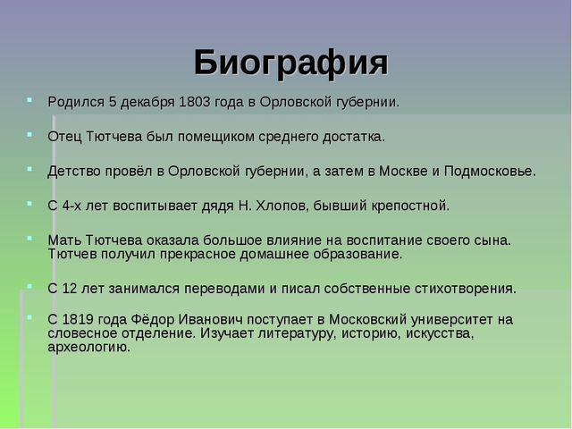 Биография Родился 5 декабря 1803 года в Орловской губернии. Отец Тютчева был...