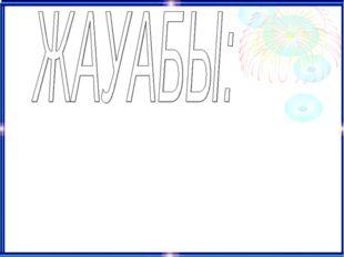 №1 №5 А) 45 Б)152 А)205 Б)7 №2 №6 А) 20 Б) 23 А)359 Б)11 №3 №7 А) 25 Б)14 А)