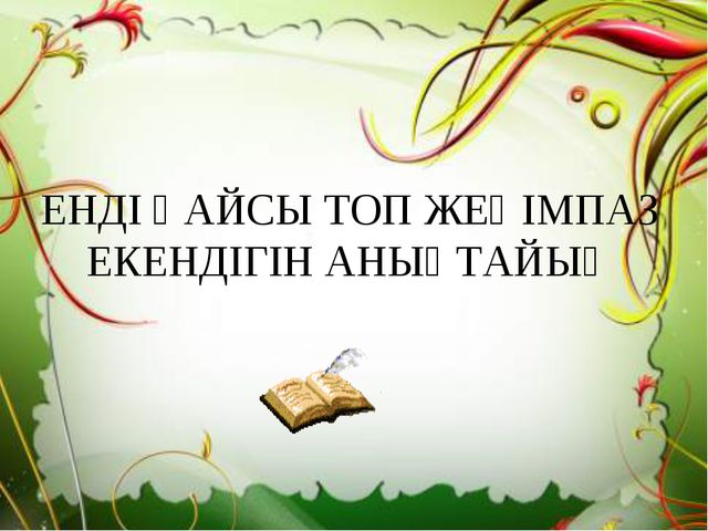 ЕНДІ ҚАЙСЫ ТОП ЖЕҢІМПАЗ ЕКЕНДІГІН АНЫҚТАЙЫҚ