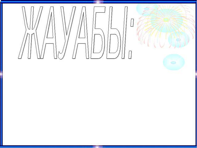 №1 №5 А) 45 Б)152 А)205 Б)7 №2 №6 А) 20 Б) 23 А)359 Б)11 №3 №7 А) 25 Б)14 А)...
