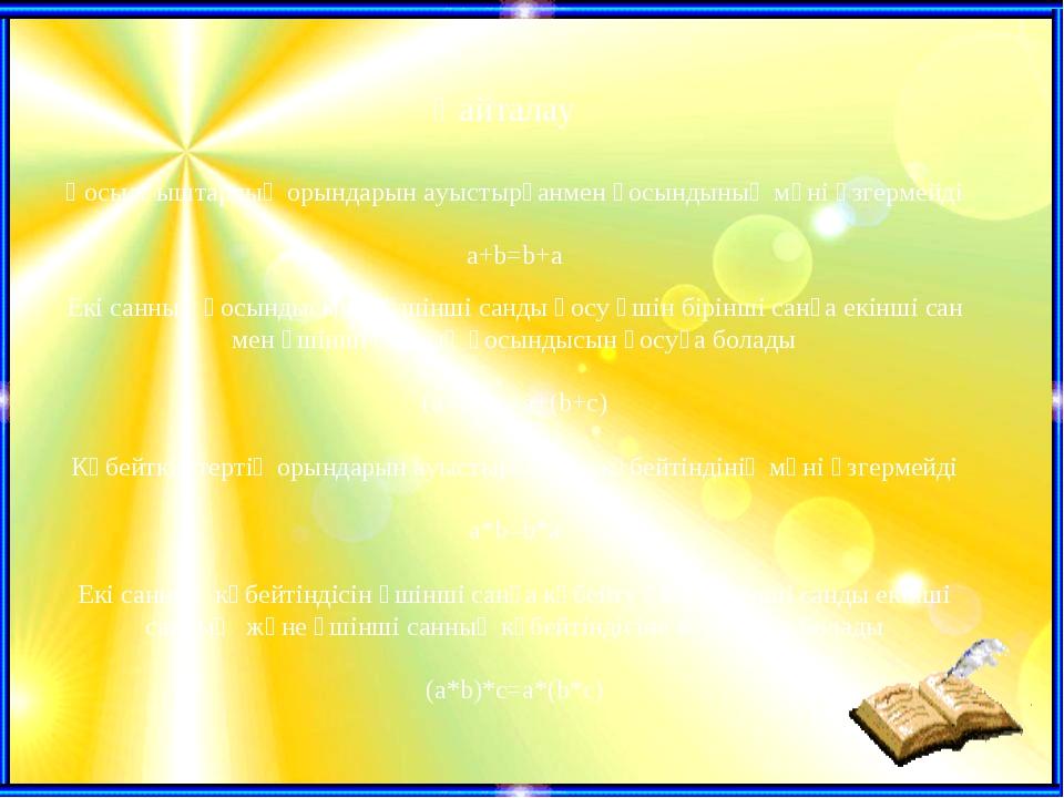 Қайталау Қосылғыштардың орындарын ауыстырғанмен қосындының мәні өзгермейді a+...