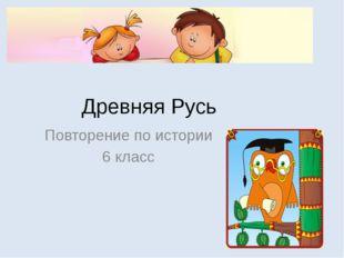 Древняя Русь Повторение по истории 6 класс