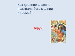 Как древние славяне называли бога молнии и грома? Перун