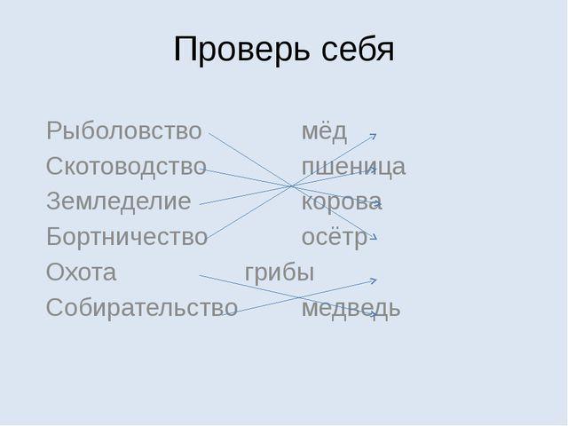 Проверь себя Рыболовствомёд Скотоводствопшеница Земледелиекорова...