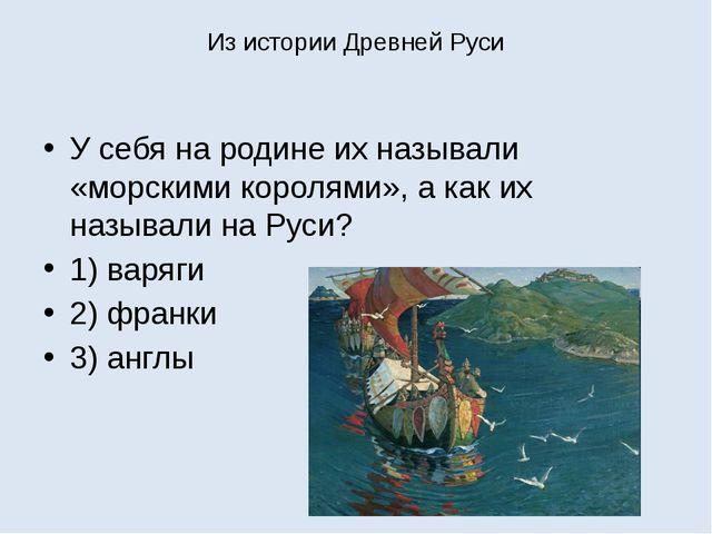 Из истории Древней Руси У себя на родине их называли «морскими королями», а к...