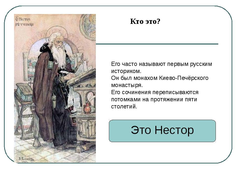 Это Нестор Его часто называют первым русским историком. Он был монахом Киево-...