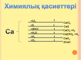 CaCl2 +Cl2 t +S t CaS +2HCl t CaCl2 +H2 +H2O t Ca(OH)2 +H2 +H2 t CaH2 +O2 t