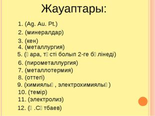 1. (Ag. Au. Pt.) 2. (минералдар) 4. (металлургия) 3. (кен) 5. (қара, түсті бо
