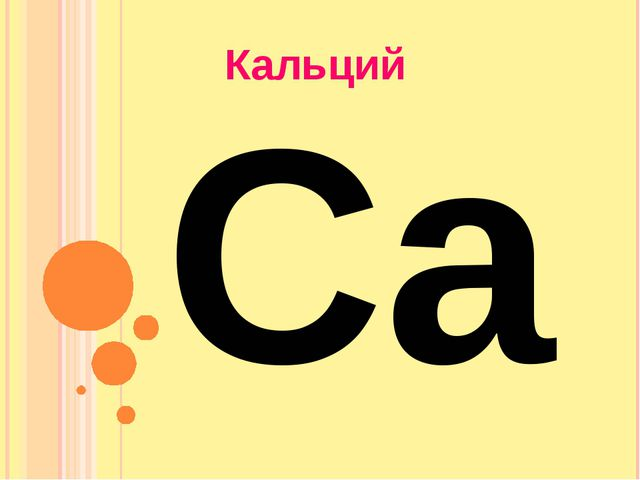 Кальций Са