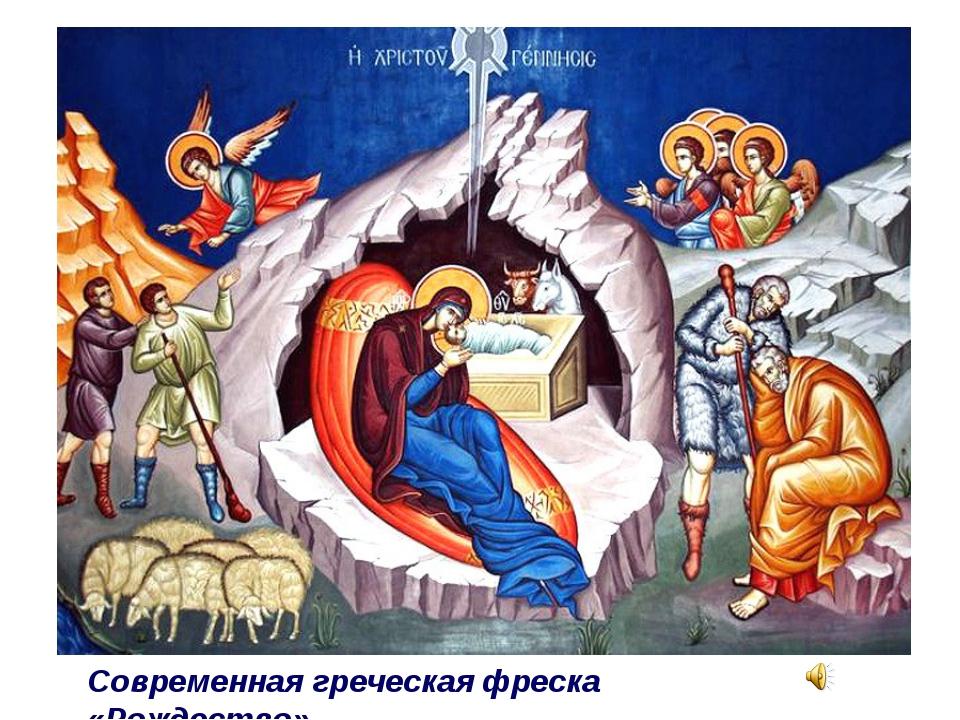 Современная греческая фреска «Рождество»