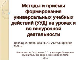 Методы и приёмы формирования универсальных учебных действий (УУД) на уроках и
