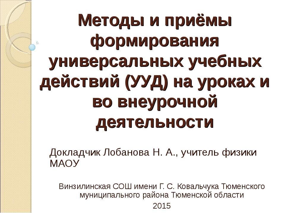 Методы и приёмы формирования универсальных учебных действий (УУД) на уроках и...
