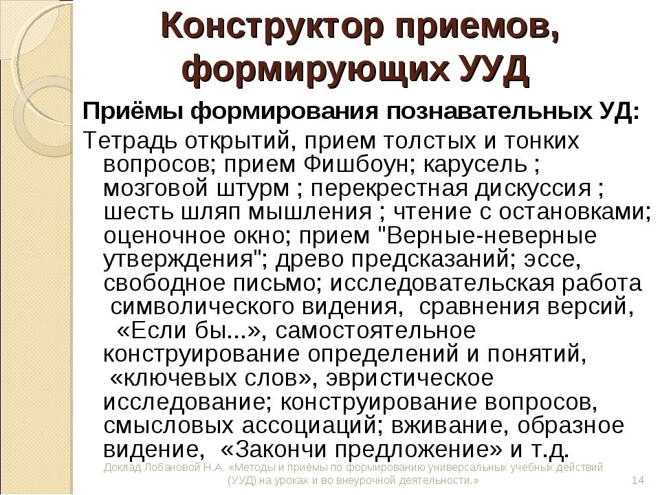 Конструктор приемов, формирующих УУД Приёмы формирования познавательных УД:...