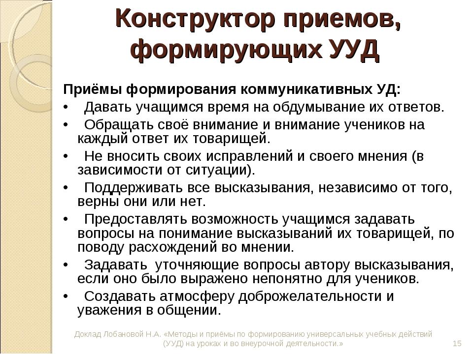 Конструктор приемов, формирующих УУД Приёмы формирования коммуникативных УД:...