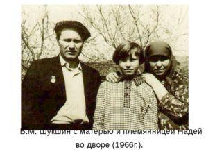 В.М. Шукшин с матерью и племянницей Надей во дворе (1966г.).