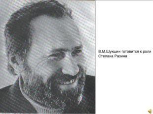 В.М.Шукшин готовится к роли Степана Разина