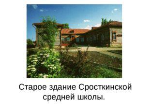 Старое здание Сросткинской средней школы.