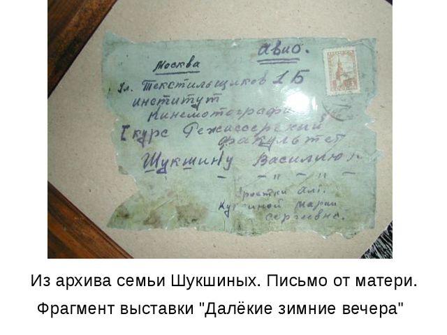 """Из архива семьи Шукшиных. Письмо от матери. Фрагмент выставки """"Далёкие зимние..."""