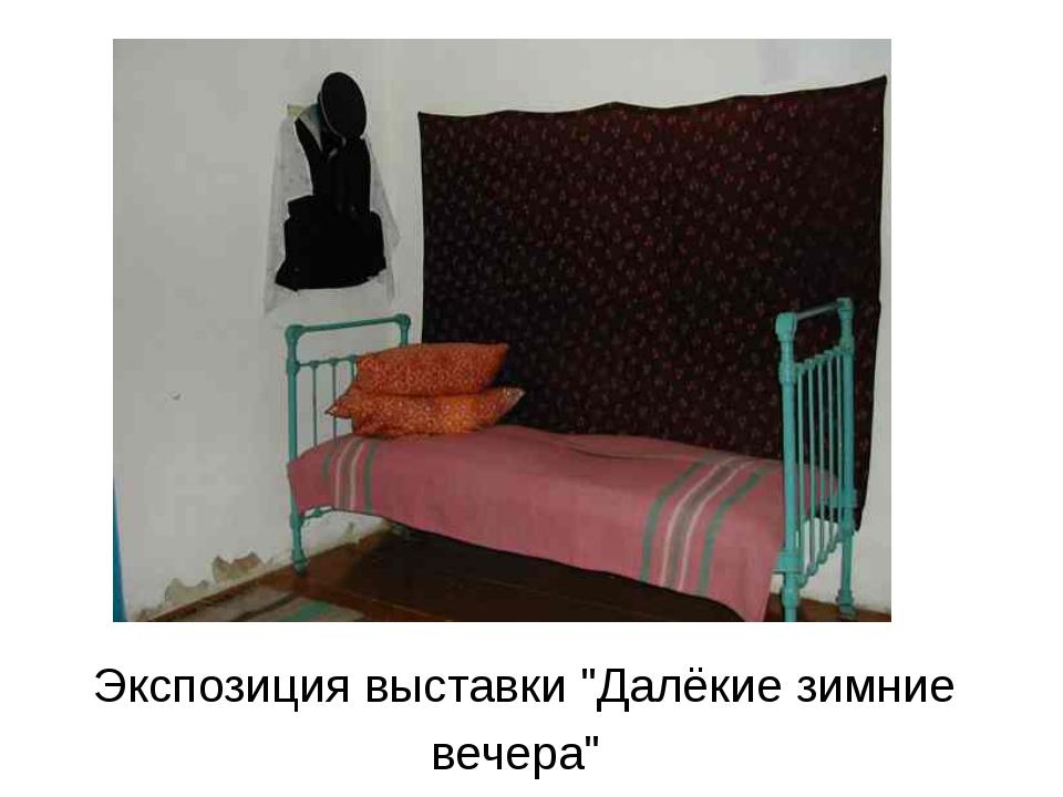 """Экспозиция выставки """"Далёкие зимние вечера"""""""