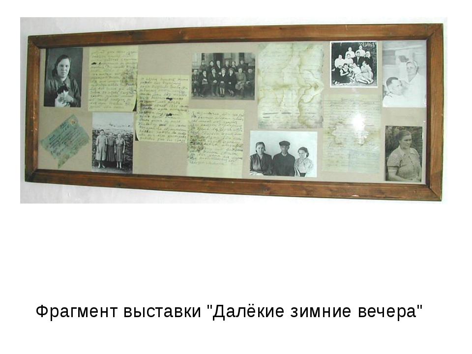 """Фрагмент выставки """"Далёкие зимние вечера"""""""