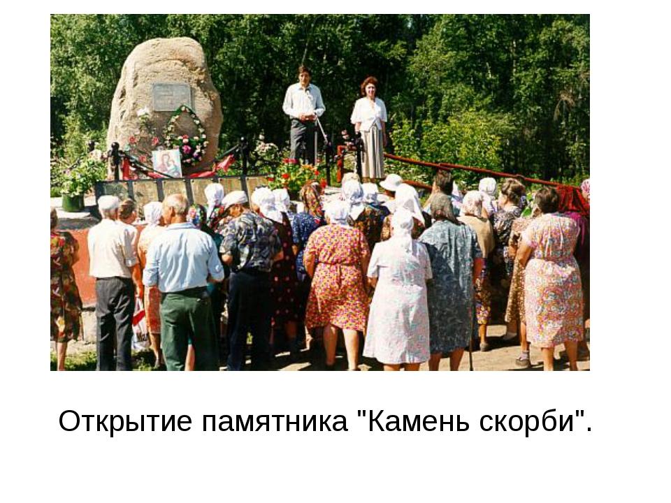 """Открытие памятника """"Камень скорби""""."""
