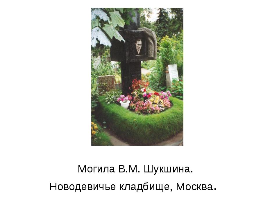 Могила В.М. Шукшина. Новодевичье кладбище, Москва.