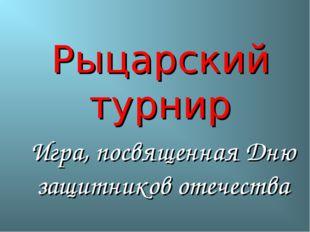 Игра, посвященная Дню защитников отечества Рыцарский турнир