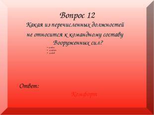 Вопрос 12 Ответ: Комфорт Какая из перечисленных должностей не относится к ком
